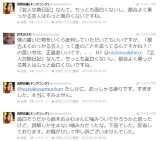 西野Twitter 芸人交換日記批判